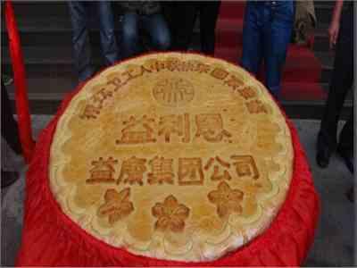 【案例】月饼厂家 益利思 特制大月饼倾情送环卫工人