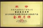 益利思-葡萄软月金牌月饼