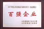 益利思-山东省食品行业百强企业