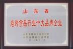 益利思-山东省焙烤食品行业十大品牌企业