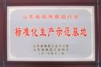 益利思-山东省焙烤食品行业标准化生产示范基地