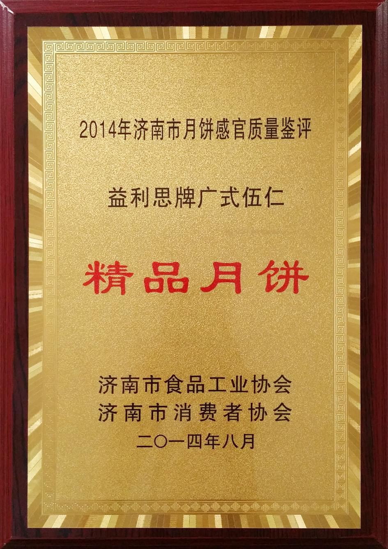"""益利思牌广式伍仁评为""""2014年度精品月饼"""""""