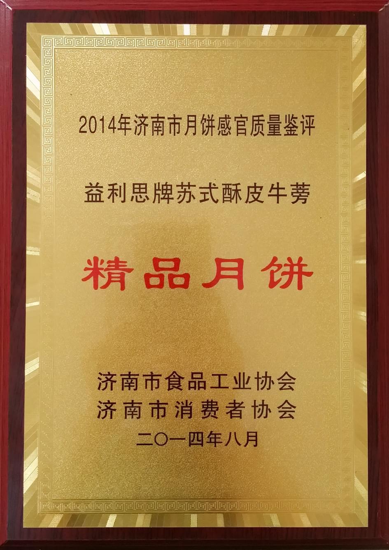"""益利思牌苏式酥皮牛蒡评为""""2014年精品月饼"""""""