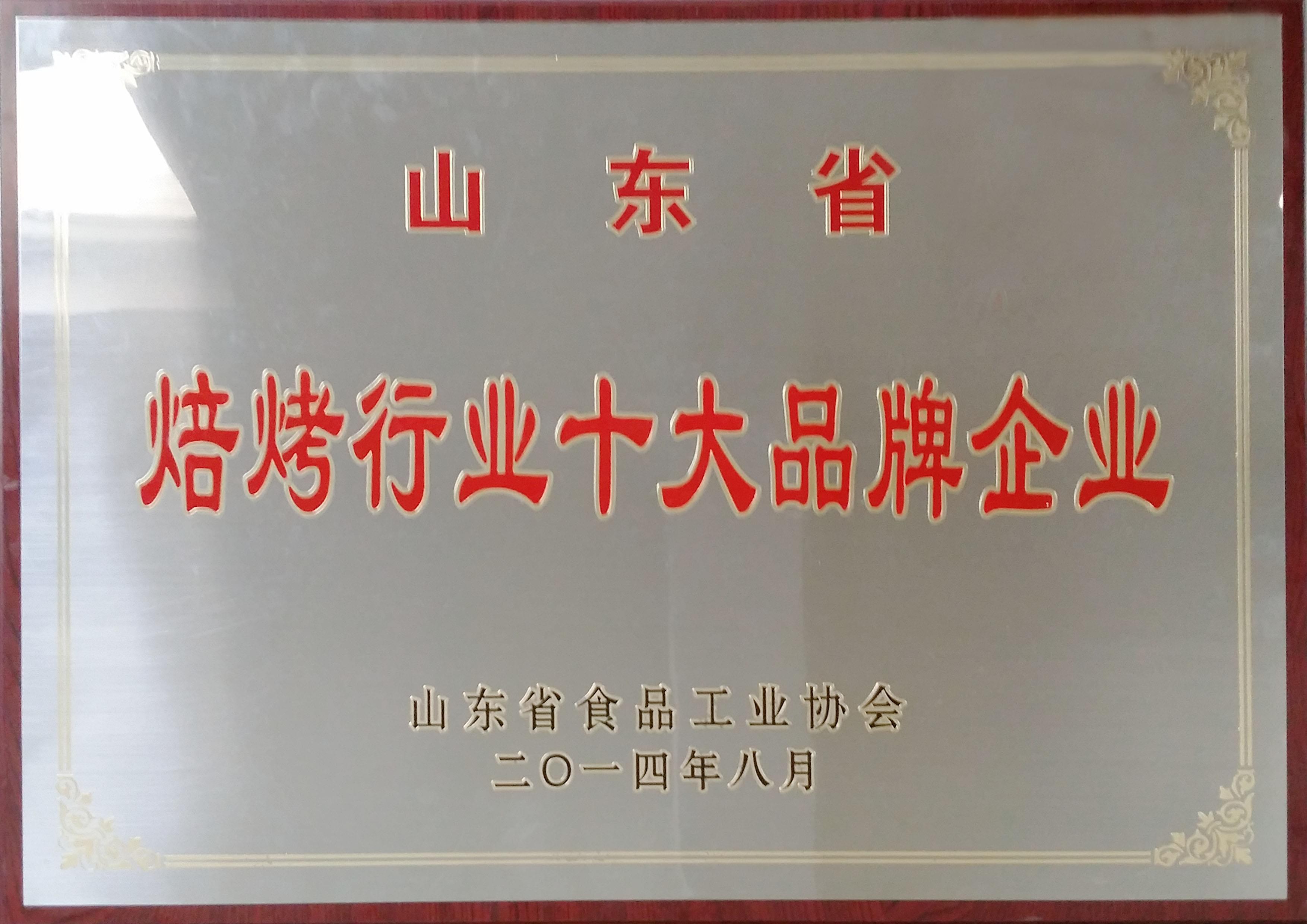 益利思-山东省烘焙行业十大品牌企业