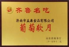 益利思—美食山东齐鲁名吃