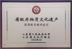 葡萄软月制作技艺入选山东省非物质文化遗产名录