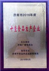 2016年度济南市十佳食品生产企业