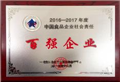 2016-2017年度食品企业社会责任百强企业