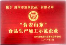 益利思—食安山东食品生产加工示范企业
