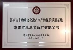 益利思—济南市非物质文化遗产生产性保护示范基地