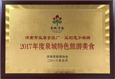 益利思少林酥——2017年度泉城特色旅游美食