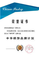 益利思——入选中华糕饼品牌计划