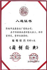 葡萄软月荣耀入选《国饼经典》