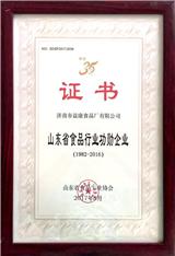 益利思——山东省食品行业功勋企业