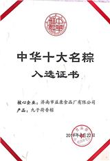 九子荷香粽——中华十大名粽