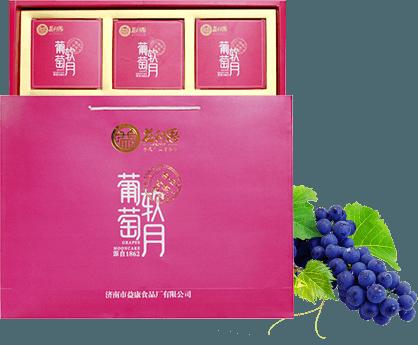 葡萄软月月饼礼盒