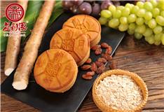 【新品】葡萄软月牌健康态月饼