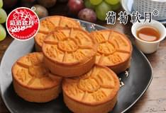 葡萄软月牌精制月饼